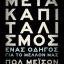 «Το διαδικτυωμένο άτομο θα αποτελέσει το φορέα της μετακαπιταλιστικής κοινωνίας» του Πωλ Μέισον