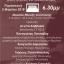 Συνέντευξη με τον Γιώργο Στασινόπουλο για την δημιουργία Κέντρου Αποτέφρωσης Νεκρών